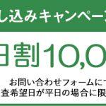 新築内覧会平日申し込み割引キャンペーン開始!